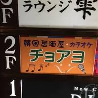 韓国居酒屋 チョアヨ