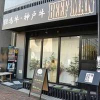 焼肉 BEEF MAN センター南店