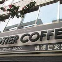 POTIER COFFEE 八丁堀店