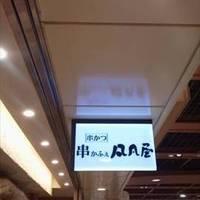 串かふぇ 凡ぼん屋