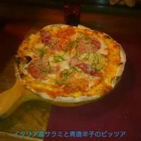 イタリア産サラミと青唐辛子のピッツア