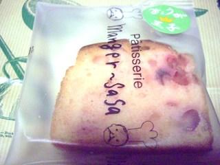 パウンドケーキみょうが