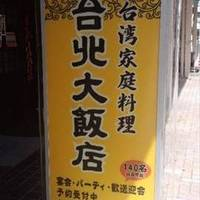 台北大飯店