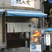 紀之重 鮨 新店