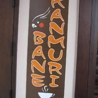 cafe KANMURIBANE