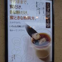 船橋屋 こよみ 広尾店