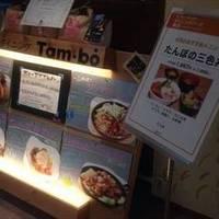 たんぼ そごう横浜店