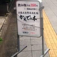 立呑み海鮮居酒屋・鮨 かえでの木