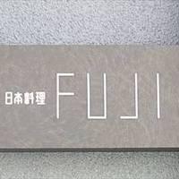 日本料理 FUJI