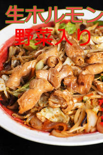 生ホルモン野菜炒め