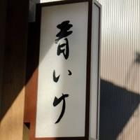Restaurant青いけ