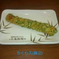 丸亀製麺川崎多摩店