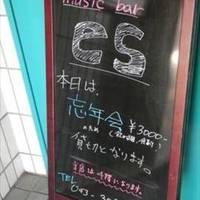 music bar es