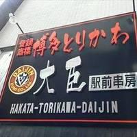 博多とりかわ大臣駅前串房