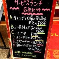 清香園横浜中華街 店