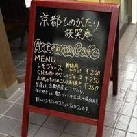 cafe 京都ものがたり