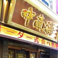小龍包専門店 中南海オーダー式食べ放題