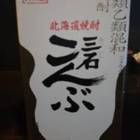 三石こんぶ焼酎