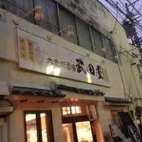 大衆肉酒場 武田屋