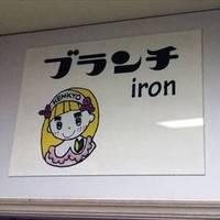 ブランチ Iron