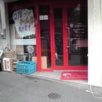 ワインデリ・テッラ 白山通り店