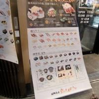 京のとんぼ 近江屋本店