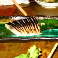 あぶり〆鯖刺