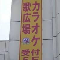 カラオケルーム歌広場 大宮西口駅前店