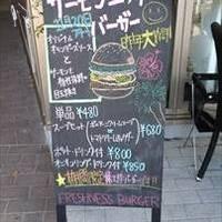 フレッシュネスバーガー&カフェ  サウスウッド店