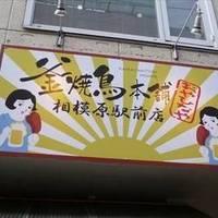 釜焼鳥本舗 おやひなや相模原駅前店