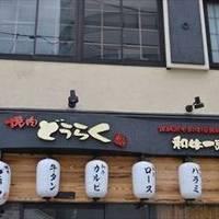 焼肉 どうらく星川総本店