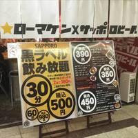 焼きスパ ローマ軒大阪駅前第3ビル店