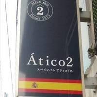 スペインバル アティコドス