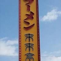 来来亭 清水江尻台店