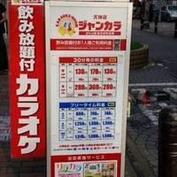 ジャンボカラオケ広場 天神店