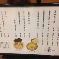 麺屋 甍 横浜