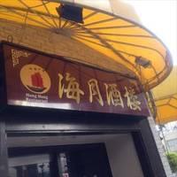 海月酒楼川崎店