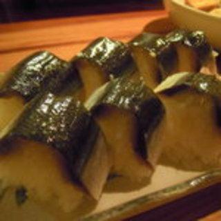 さば寿司/長久酒場