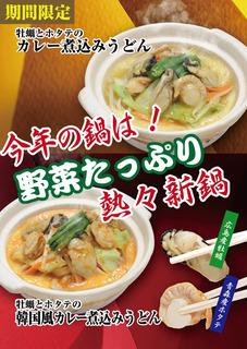 牡蠣とホタテの韓国風カレー煮込みうどんご飯付/カレーうどん 千吉 自由が丘店