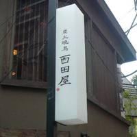 炭火焼鳥 西田屋