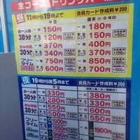 カラオケ アメリカンドリーム 和田町店
