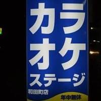 カラオケステージ和田町店