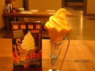 季節限定カボチャのソフトクリーム