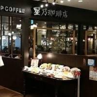 星乃珈琲店 ソラリアプラザ店