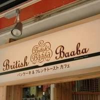 British Baaba 京都新京極店