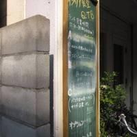 イタリア食堂Q.T.8 谷町九丁目店