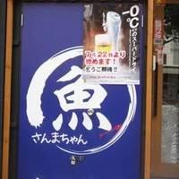 お魚天国 さんまちゃん池下店