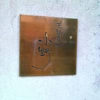 天現寺小野