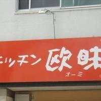 キッチン欧味 今池店