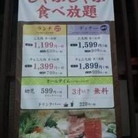 しゃぶ葉清水春日店